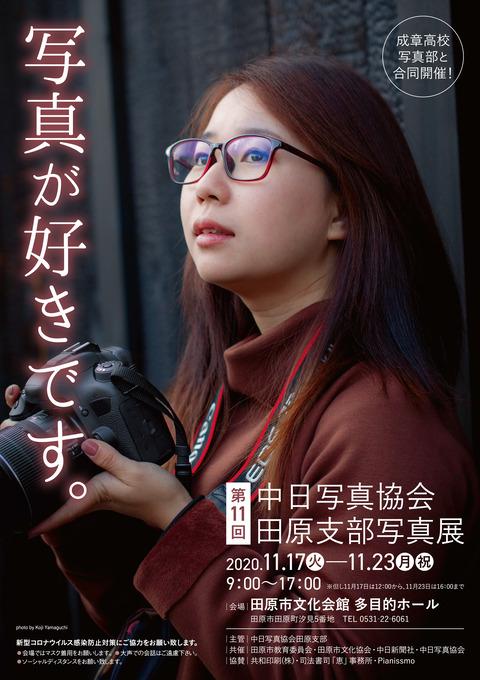 第11回写真展ポスター