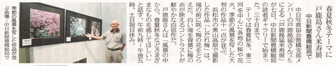 戸鹿島米寿展