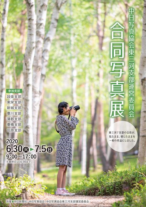 中日写協東三河合同写真展ポスター_A1-1