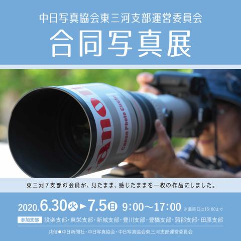 中日写協東三河合同写真展ポスター_スクエア-1
