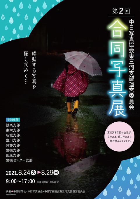 中日写協合同写真展ポスター