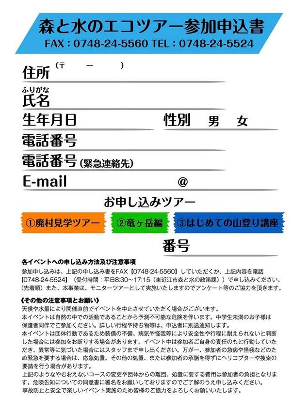 エコツアー申込用紙