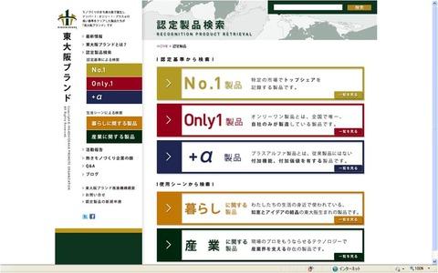 ninteiseihin_page