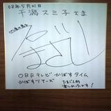 石川まさしさんサイン