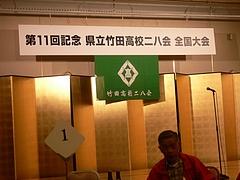 ニ八九州大会22.10.13 001