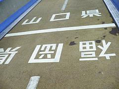 2009研修旅行037-1