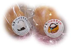 玉子人形菓子1-1