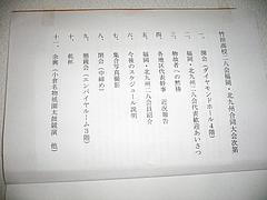 ニ八九州大会22.10.13 021