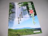 わかば公社1000ルック 002-1