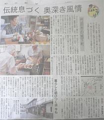 朝日新聞 003