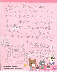 ケーキお礼の手紙