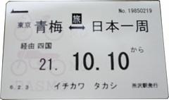日本一周の旅高詩君 009