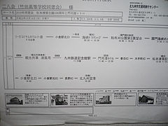 ニ八九州大会22.10.13 023