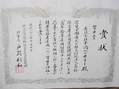 厚生省表彰 011