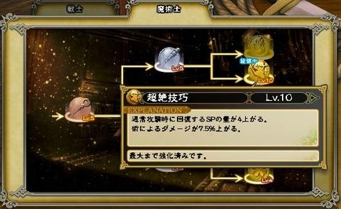 20170402初心者向け(ロール)-3