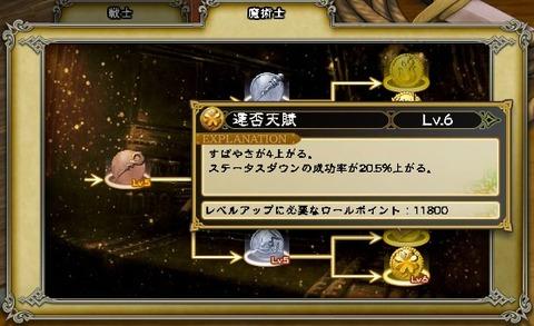 20170402初心者向け(ロール)-4
