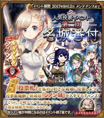 20170829:名城番付 乙女たちの戦いイベントバナー