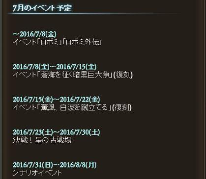 201607イベント予定