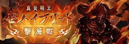 20170220ゼノ・イフリート撃滅戦