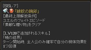 20160722緋紋の絢斧の最終上限開放