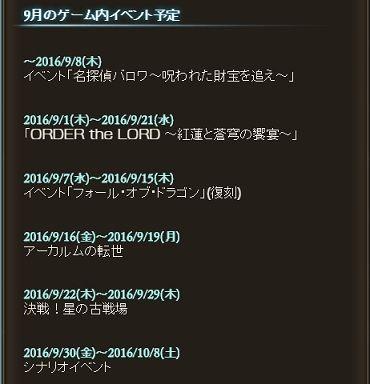 2016年9月のイベント日程