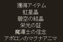 黄龍:ドロップ(自発)