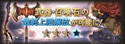 20160722召喚石と武器の最終上限開放