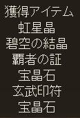 黒麒麟ドロップ(自発)