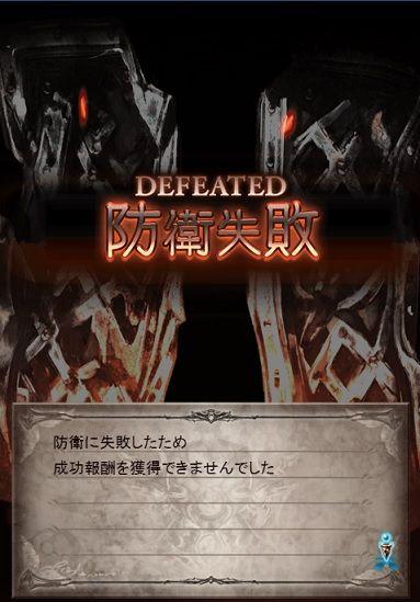 DO:クイーンビー戦:防衛失敗