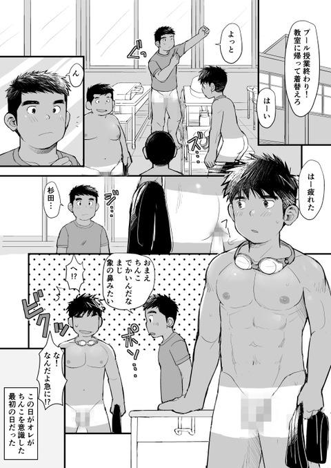 プール着替え日本語モザイク_001