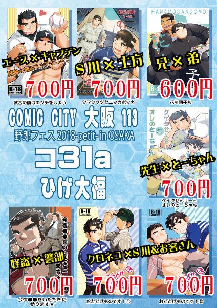 コミックシティ大阪113