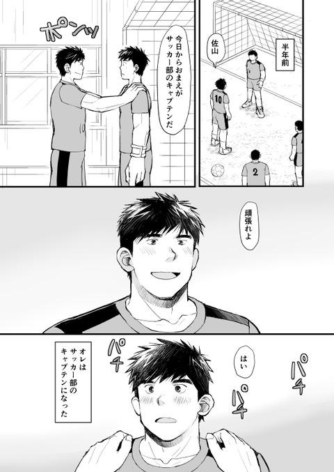 サッカー部キャプテンは食い放題日本語版_019