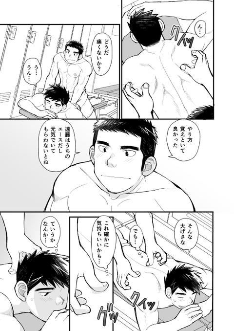 天然野球少年の性活事情モザイク_019