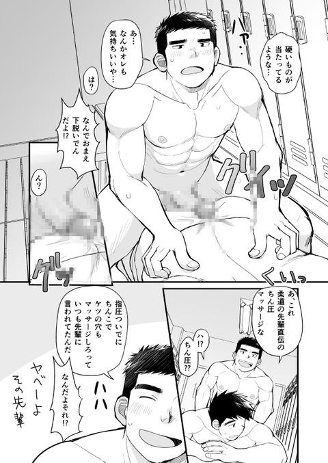 天然野球少年の性活事情モザイク_020