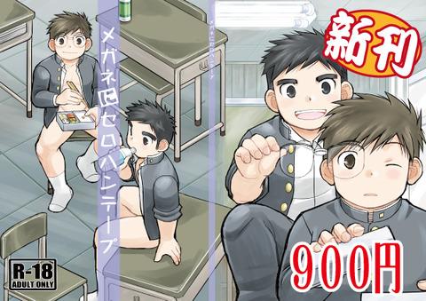 コミックマーケット93新刊