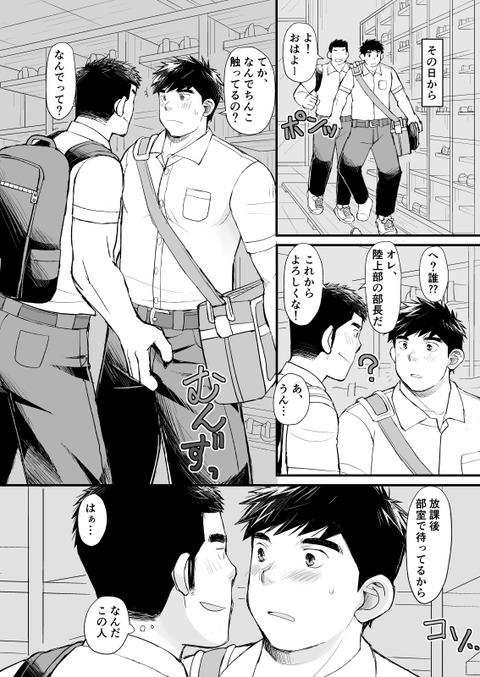 サッカー部キャプテンは食い放題日本語版_020