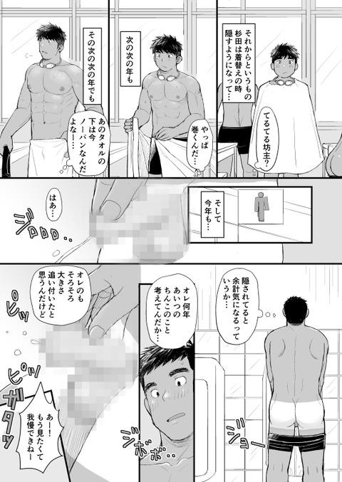 プール着替え日本語モザイク_002