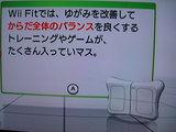 WiiFitのキーポイントは「バランス改善」