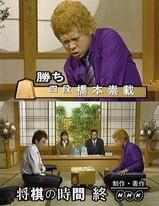 ありし日の橋本四段