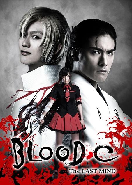 『BLOOD-C The LAST MIND』