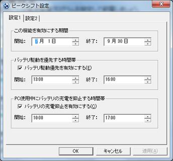 sc_11_節電設定