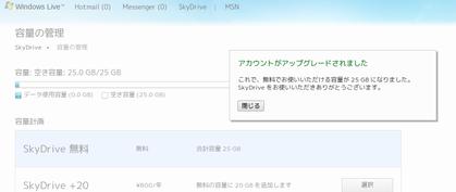 容量の管理 - Windows Live-172237