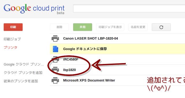 Google Cloud Print-164312
