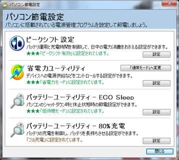 sc_10_節電設定