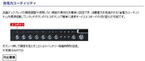 sc_01_省電力ユーティリティ