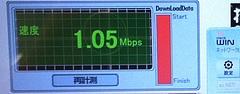 CDMA網 1.05Mbpx