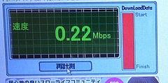 イーモバイル 0.22Mbpx