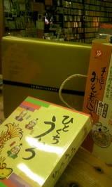 名古屋物産展。