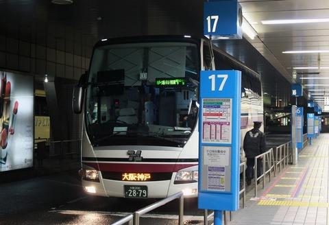 神戸発|高速バス時刻表|ジョルダン