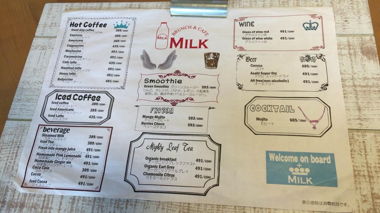 カフェミルク>
